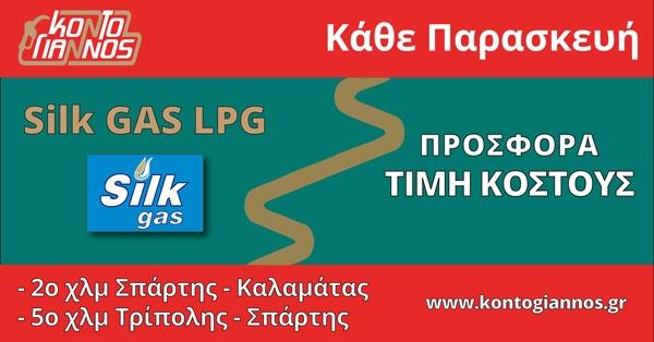 kontogiannos-gas-lpg-prosfora