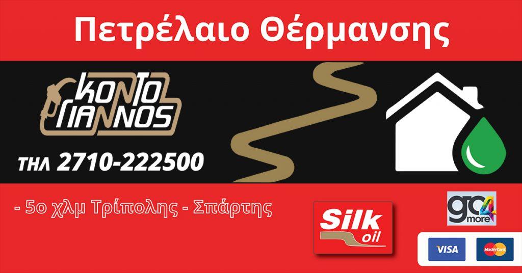 thermansis-diesel-kontogiannos-tripoli